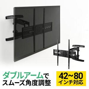 壁掛けテレビ金具(ダブルアームタイプ・汎用・42〜80インチ対応・角度&前後&左右調節対応)