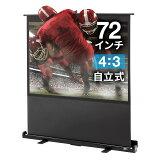 プロジェクタースクリーン 72型相當 自立式床置き型 攜帯型ロールスクリーン 【サンワダイレクト限定品】