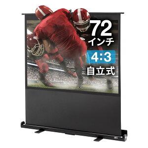 プロジェクタースクリーン72型相当自立式床置き型携帯型ロールスクリーン