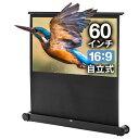 プロジェクタースクリーン 60インチ 簡単設置 自立・パンタグラフ式 持ち運び可能 床置き 移動ローラー付 ブラック プロジェクタ・スクリーン プレゼン・ホームシアターに