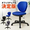 オフィスチェア ロッキング ブラック・ブルー・グレー