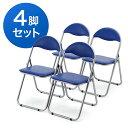 【送料無料】折りたたみパイプ椅子 4脚セット ミーティングチェア 会議・セミナー・研修に最適 オフィ