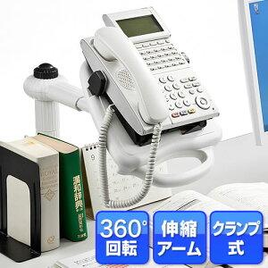 電話台(ハイタイプ)テレフォンスタンドテレフォンアーム回転機能付クランプ固定
