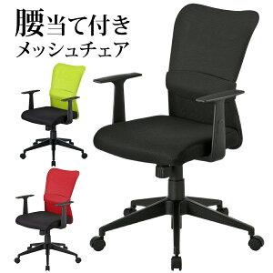 メッシュ パソコン ロッキング ブラック グリーン オフィス