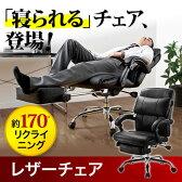 【送料無料】リクライニングチェア オットマン一体型 寝られるチェア 約170度リクライニング 肘付 ランバーサポート付 プレジデントチェア パソコンチェア オフィスチェア 椅子 [150-SNC117]【サンワダイレクト限定品】