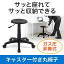 【送料無料】丸椅子 ブラック スツール キャスター付き 高さ調節可能 パソコンチェア オフィスチェア 椅子[150-SNC120]【サンワダイレクト限定品】
