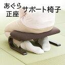 正座椅子 高座椅子 法事 しびれ あぐら 腰痛対策 長時間