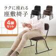 【送料無料】高座椅子 座敷椅子 4脚セット スタッキング可能 和室・畳の部屋に 椅子 [150-SNCH004]【サンワダイレクト限定品】