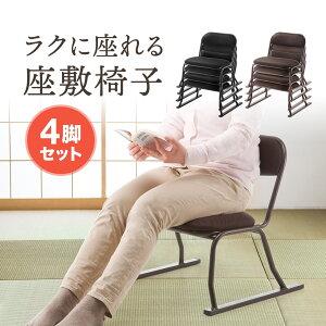 高座椅子4脚セット腰痛対策スタッキング可能和室・畳の部屋に座敷椅子正座椅子ローチェア