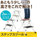 【送料無料】【まとめ割 2個セット】踏み台 折りたたみ 2段 滑り止め付 椅子 脚立 [152-SNCH001-2]【サンワダイレクト限定品】