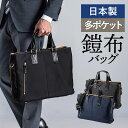 ビジネスバッグ メンズ 日本製 豊岡縫製 ブランド 国産素材...