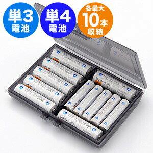【激安】電池ケース 単3電池・単4電池 各最大10本収納可能 バッテリーケース [200-BT005BK]【サンワダイレクト限定品】【ネコポス対応】【楽天BOX受取対象商品】