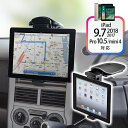 【送料無料】iPad・タブレット車載ホルダー 車のダッシュボードに直接取り付け 角度調節 360度回