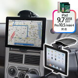 【】iPad・タブレット車載ホルダー 車のダッシュボードに直接取り付け 角度調節 360度回転可能 iPad Air・iPad Retina・iPad miniにも対応 [200-