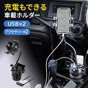 スマートフォン用車載ホルダー ドリンクホルダー カップホルダー フレキシブルアーム ホルダー調整 USB充電ポート ソケット付き