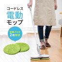 モップ 電動 回転モップ 水拭き 充電式 軽量 掃除 畳 床...