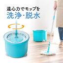 回転モップ モップ 水拭きモップ クリーナー フローリングモップ スピンモップ 床掃除 床モップ 雑巾がけ 回転モップクリーナー モップ絞り器 おしゃれ 大掃除