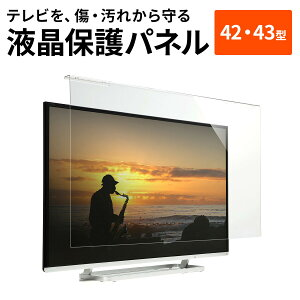 液晶テレビ保護パネル42インチ対応(42型)43インチ対応(43型)アクリル製保護フィルター