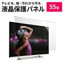 液晶テレビ保護パネル 55型(55インチ)対応 アクリル製 ...