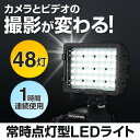 【送料無料】一眼レフカメラ LEDライト ストロボ 48灯 シューブラケット付属 ビデオカメラにも対応 [200-DG003]【サンワダイレクト限定品】