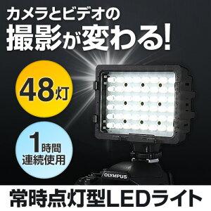 一眼レフカメラLEDライトストロボ48灯シューブラケット付属ビデオカメラにも対応