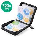 CDケース DVDケース キャリングケース 320枚収納 ファイル型 収納ケース メディアケース [200-FCD030]【サンワダイレクト限定品】