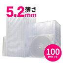 【今だけ送料無料!】CDケース DVDケース ブルーレイケース 100個セット プラケース スリムケース(5.2mm) 収納ケース メディアケース [200-F...