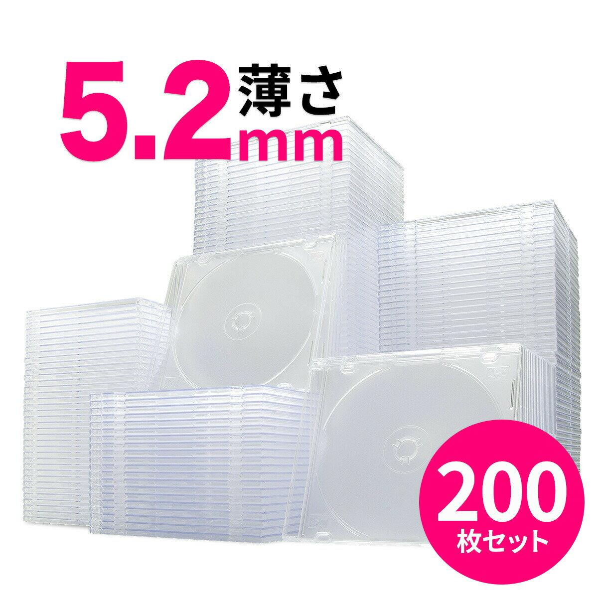 【送料無料】CDケース DVDケース ブルーレイケース 200個セット プラケース スリムケース(5.2mm) 収納ケース メディアケース [200-FCD031-200]【サンワダイレクト限定品】