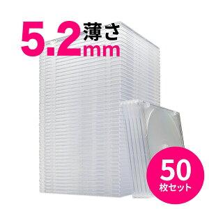 CDケースDVDケースブルーレイケース50個セットプラケーススリムケース(52mm)収納ケースメディアケース[200-FCD031]