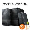DVDケース トールケース 1枚収納×50個セット 収納ケース メディアケース [200-FCD032-50]【サンワダイレクト限定品】