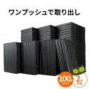 【送料無料】DVDケース トールケース 2枚収納×100個セット 収納ケース メディアケース [200-FCD033-100]【サンワダイレクト限定品】