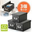 【まとめ割 3個セット】CDケース DVDケース 組立CD収納ボックス CDを30枚収納 (ブラック・ブルー・オレンジ・ホワイト) 収納ケース メディアケース [200-FCD036-3]【サンワダイレクト限定品】