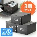 【まとめ割 3個セット】CDケース DVDケース 組立CD収納ボックス DVDを17枚収納(ブラック・ホワイト) 収納ケース メディアケース [200-FCD0...