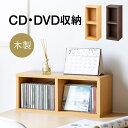CD 収納 棚 本棚 カラーボックス DVD 2段 木製 収納ラック マルチラック スリムラック