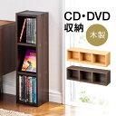CD 収納 棚 本棚 カラーボックス DVD 3段 木製 収納ラック マルチラック スリムラック 消毒液台