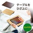 膝上テーブル ノートパソコンスタンド iPad・タブレット・...