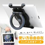 タブレット ハンドル付きケース iPad Air・iPad miniにも対応 [200-PDA050]【サンワダイレクト限定品】
