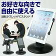 タブレット スタンド iPad Air・iPad miniにも対応 [200-PDA051]【サンワダイレクト限定品】