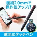 【送料無料】極細タッチペン 静電式 スタイラスペン iPhoneSE/6s/6sPlus・スマートフォン(スマホ)・iPad・タブレット対応 ブラック ツムツム [200-PEN029BK]【サンワダ