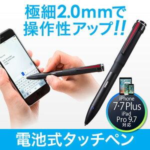 極細タッチペン静電式スタイラスペンiPhoneスマートフォン(スマホ)iPadタブレット対応ブラック