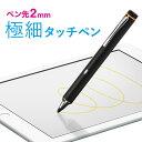 タッチペン スタイラスペン iPhone・iPad対応 乾電...