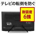 【店内全品ポイント5倍〜12/11(火)1:59まで】テレビ...