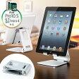 【送料無料】iPad・タブレット スタンド アルミ製 折りたたみ式 iPad Air・iPad Retina・iPad miniなど7〜10.1インチまで対応 [200-STN002]【サンワダイレクト限定品】