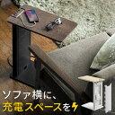 ソファサイドテーブル デスクサイドテーブル USB充電器収納タイプ 天然木 スチール ブ