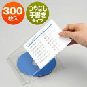 【送料無料】CDプラケース用 インデックスカード 300枚 つやなし 手書き用 [300-IND001-3]【サンワダイレクト限定品】