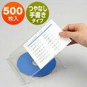 CDプラケース用 インデックスカード 500枚 つやなし 手書き用