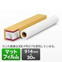プロッター用紙・ロール紙(マットフィルム・914mm×30m・36インチロール)[300-PR018]