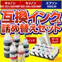 【送料無料】互換インク+詰め替えインクセット キャノンBCI-321+320/5MP、BCI-326+325/5MP、エプソンIC6CL50から選べ…