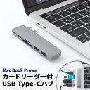 MacBook Pro専用USB-Cハブ...