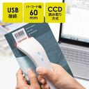 タッチ式バーコードリーダー CCD 80mm幅 USB接続 [400-BCR003]【サンワダイレクト限定品】【送料無料】